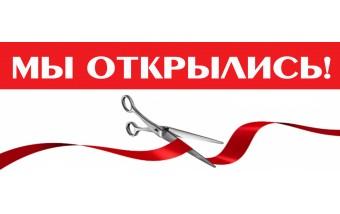 Открытие интернет-магазина Climat Prof